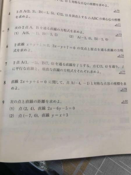高校数学について質問です。 8番の問題が、何度解いても合いません。 答えは(0.1)なのですが途中式が載っていないため、何処が間違っているか分からないのです。 教科書に載っている解法通りに解いているつもりなんですが...