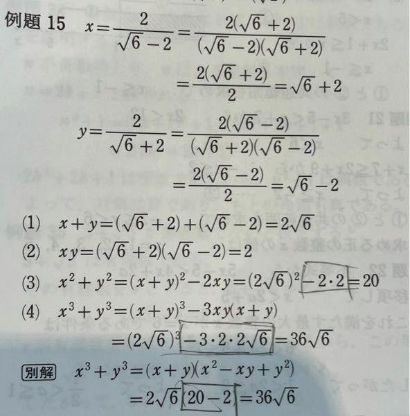 例題15 x=2/√6-2 y=2/√6+2 (x=√6+2) (y=√6-2) 3)x^2+y^2 (4)x^3+y^3 下の写真の四角で囲んであるところが分かりません。 教えてほしいです。