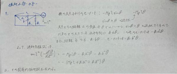2番の問題がわかりません。 どなたかわかる方いましたらお願いします。