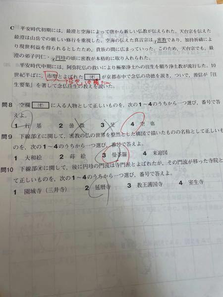 問10の問題の解答 解説をお願いします 天台宗 円珍 延暦寺