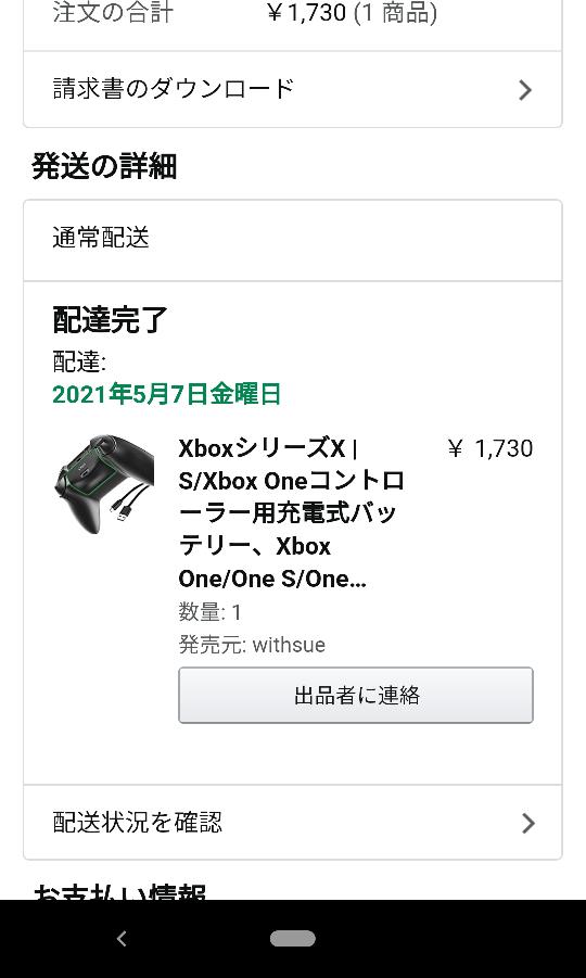Xboxのコントローラー用バッテリーを買いました。 こちらの商品を先日買い、充電し完了の緑ランプが点灯を確認し翌朝見たらランプが赤に戻っていてバッテリーが熱くなっていたんですが何か不具合御座いますか?
