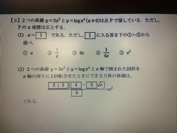 数IIIの質問です。 a=6e はわかったのですが、(2)がわからないです。 よろしくお願いします…