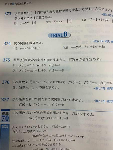 375.(1)の解き方を教えて下さい!
