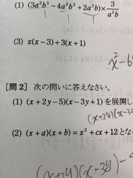 問2の(1)の解き方を教えてください!途中式もお願いします!