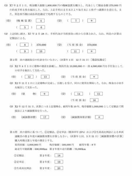 簿記2級の勉強をしています。 分からないところを教えていただきたいです。 よろしくお願いします。 6.10.17.20が何度計算しても答えと合いません。 わかる方いらっしゃいましたら、 解答よろしくお願いします。