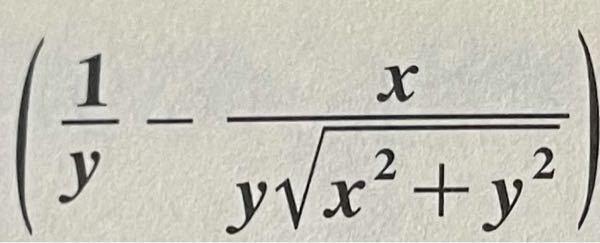 この式をyで微分して-y/(x²+y²)^3/2の形になると思うのですがどう微分していけばよいかわかりません。解説お願いいたします。
