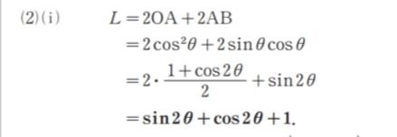 高校数学。 この式の2行目から3行目に変形できるのはなぜですか?