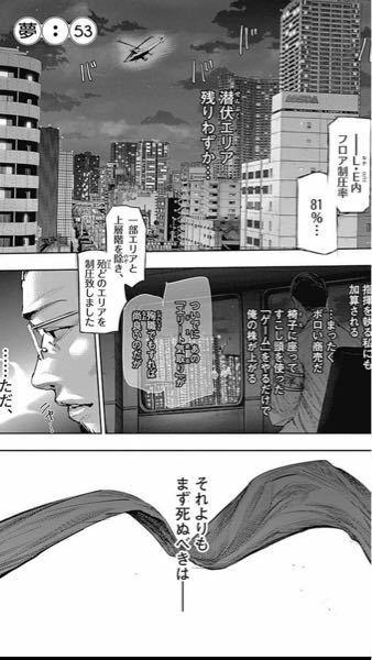 東京喰種:reの漫画でこの部分は誰が死ぬべきだと指してるんですか?