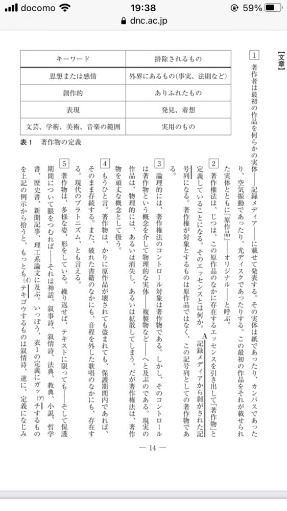 国語力ある方お願いします。 平成30年試行調査国語現代文です。3段落のしかし以降の文がよくわからないです。 文章の解説お願いします。