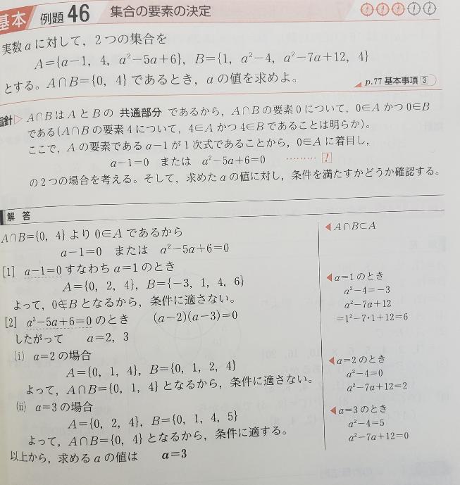 どうして、a−1=4のときははぶけるのですか? 高校数学 数学1
