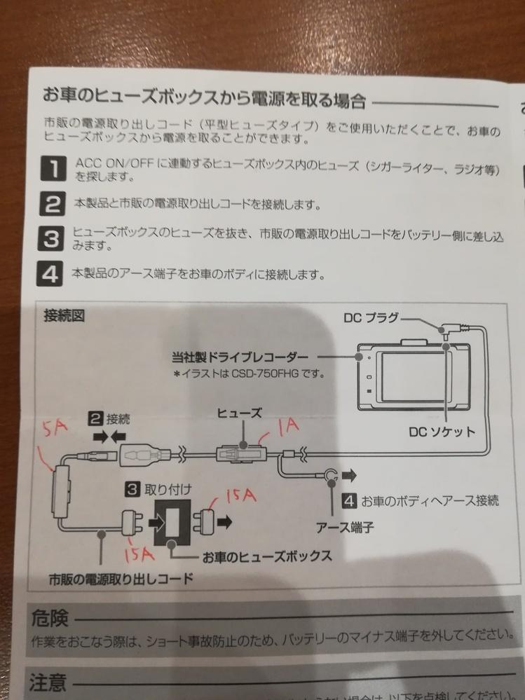 電源取り出しコードと配線DCコードを配線しましたがドライブレコーダーがオンになりません。 原因は何でしょうか。 ヒューズボックスの15Aに合わせて電源取り出しコードも15Aのものを買いました。 電源取り出しコードと配線DCコードのヒューズのAが違うのが原因でしょうか?