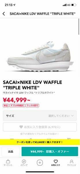 Sacainike ワッフルについて 自分は全くスニーカーの知識がないのですが、 なぜ定価より倍以上高いのでしょうか?