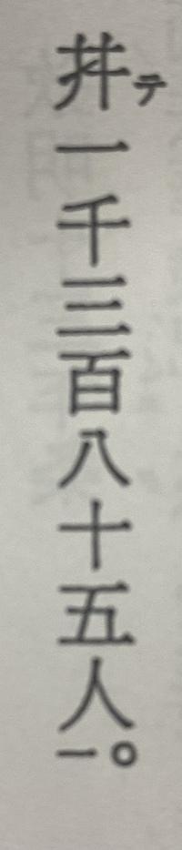 漢字の読み方についてです。 日本書紀の一節なのですが、写真の一番最初の漢字が調べても分からず困っています。読み方がわかる方いらっしゃいませんでしょうか。文脈からして合計の人数を表していると思います。