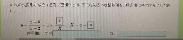 数学の変数変換の問題です。 簡略化したときの式のケとXの値のコの求め方がわかりません。 どなたか、数学の得意な方教えていただきたいです。