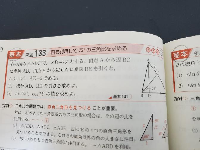 (1)の答えがAD=2 √ (2+ √ 3)になったんですが、解答では、 √ 6+ √ 2になっていました。間違えなのでしょうか?