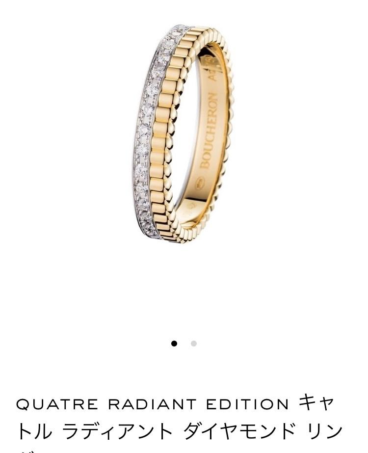 ブシュロンのリングについて質問です。 コロナの為、なかなか百貨店などに見に行けないので教えて下さい。 こちらのキャトルリングを購入しようと検討しているのですが、ダイヤモンドはエタニティの様に一周入っていますか? ハーフエタニティではないですよね? HPの写真などでは確認出来ず、教え頂けたらありがたいです。