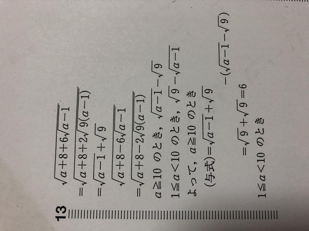 数学の二重根号の問題についてです。画像を見てもらいたいんですけど、場合分けの際の等号•不等号の1とか10ってどこからでてきたんですかね? ?