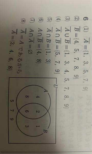 この問題の(3)と(4)ってどういうことですか?