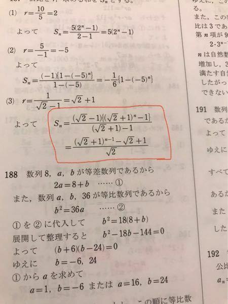 数学Bの数列についての質問です 四角で囲んであるところで、 上の式からどのようにしたら下の式にできるのかわかりません。 途中式を教えてください!