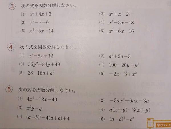 中学数学の因数分解を最近習いましたが、わかりません。 どなたか優しい方教えてください(;_;)