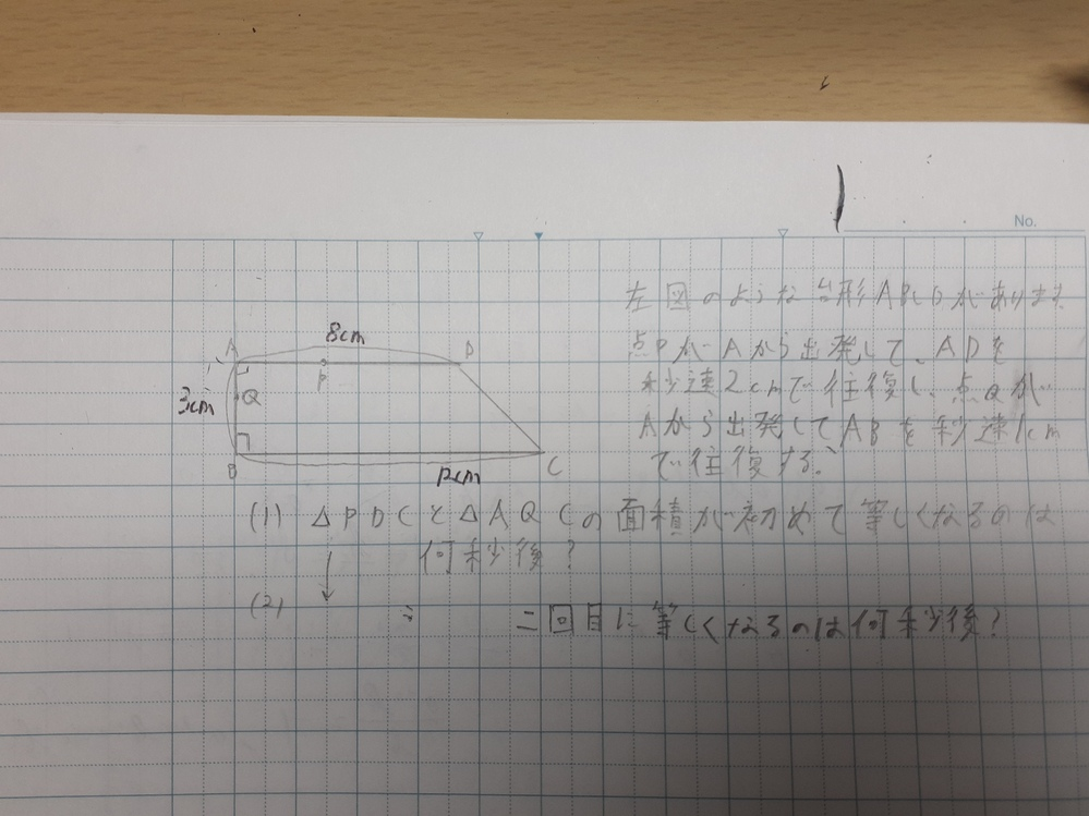 中学数学の問題(動点)です。 画像の問題の答えを知りたいのですが、教えて頂けませんか?(解説はなくて大丈夫です)