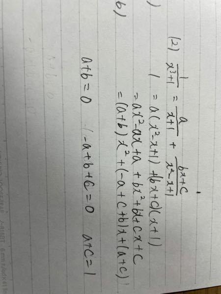 恒等式の問題で最後の解き方がわかりません。 いつもは連立方程式で解いてましたがこの問題も解けますか?