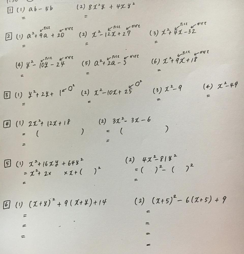 中3数学、因数分解についてです。 下のプリントの問題の解答を作ってください。(答えを教えてください) よろしくお願いします><
