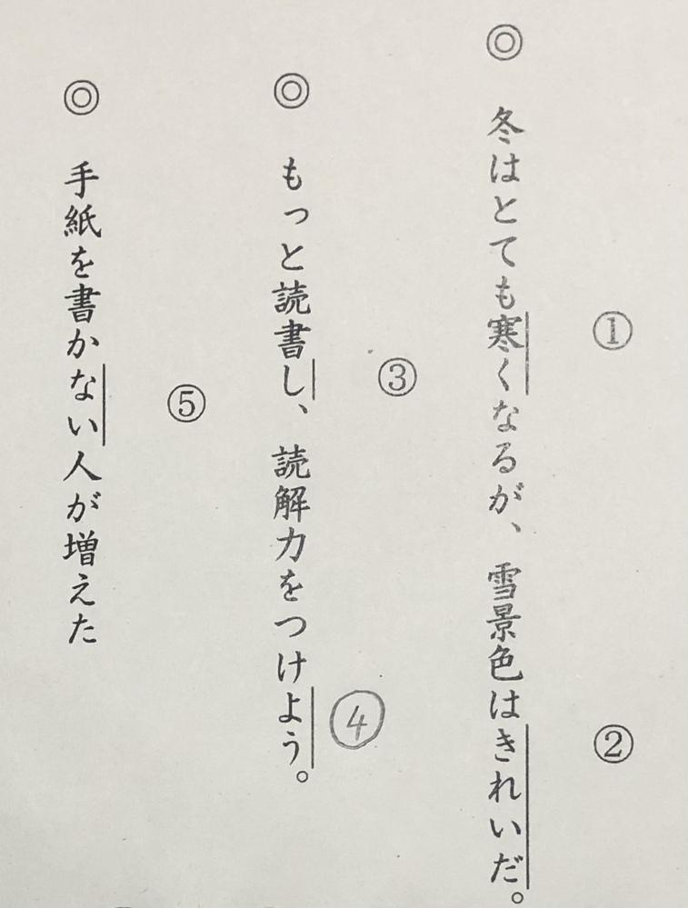 中学生レベルの国語です。教えてください! Q.次の傍線部の品詞名と活用形を答えよ。