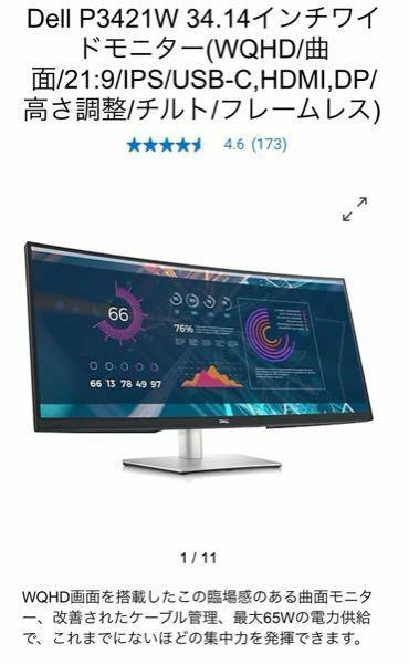 パソコンに詳しい方に質問です。 下記にリンクを貼ったデルのモニターについてですが、こちらは2台表示ができるようですが、Macと Windowsの両方とも表示できるのでしょうか? どなたか詳しい方、教えてください。宜しくお願いします。 https://www.dell.com/ja-jp/shop/dell-p3421w-3414%E3%82%A4%E3%83%B3%E3%83%81%E3...
