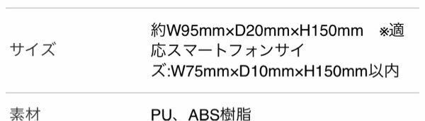 スマホケースを買おうと思っています。 自分はiPhoneXRを使っているのですが、画像のスマホケースのサイズはiPhoneXRでも入るでしょうか? 詳しい方居ましたらお答えいただけると嬉しいです。