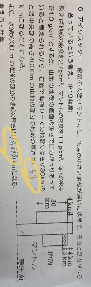 助けてください。 高校2年地学基礎。アイソスタシーの問題です。 先生が答えだけ言って解説が分かりません。 お願いします。