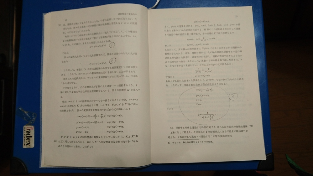 相対論に関して質問させていただけないでしょうか。 ~その12~ 添付資料 物理学古典論文業書4 相対論 12,13頁を参照願います。 12頁に 「時刻t=τ=0では両方の系の原点が一致していたとして、この時刻にこの座標原点からK系で速度Vで広がる球面波が送り出されたとする、(x,y,z)をこの波がいままさに到達した点とすれば、 x^2+y^2+z^2=V^2 t^2である。 我々の変換式を用...