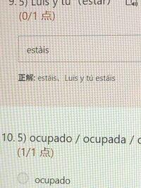 スペイン語についてです。キーボードで入力する時、画像のようにアクセント記号のむきが逆で不正解になるのですが、アクセント記号の向きを変える方法を教えてください。