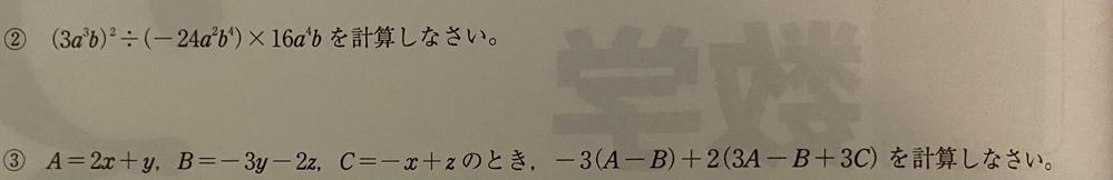 計算問題です。丸3が分からないのでどなたか解説お願います。