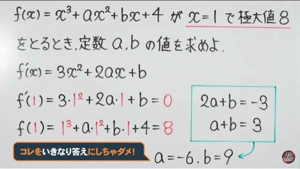 数学 初心者です。もしよければおしえてください! この問題でa bを求めるのはできました! でもこの後に元の式に代入して条件を満たしているか確かめないといけないらしいのですが、なぜですか?どうゆう場合ですか? 自分で考えてみたのですが x=1の重解をもつ時でしょうか? また、もし仮にa、bが最後に確認して適していなかったら答えはどうだせばいいのですか? a、bは出せるのでそのあとから解...