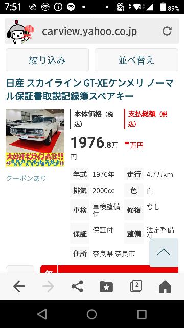 どうしていつの間にかGT-Rでもないケンメリがこんな価格になっているのですか。