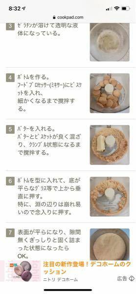 こちらのレシピなのですが、 砕いたクッキーの中に入れるバターは、 個体ではなく溶かしたものでも良いのでしょうか? 急いでいるので良ければご回答お願いします。