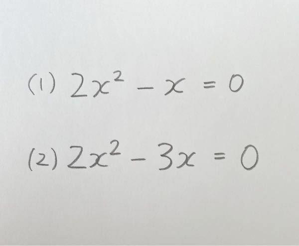 解き方を教えてくださいm(_ _)m 中学数学です