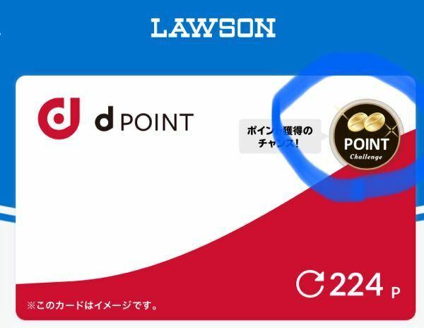 【画像有り】ローソンアプリの電子dカードに(写真青丸)豆の形をしたpointというのがあるのですが、あれを貯めても一度もdポイントに反映された事がありません。どうしてでしょうか?