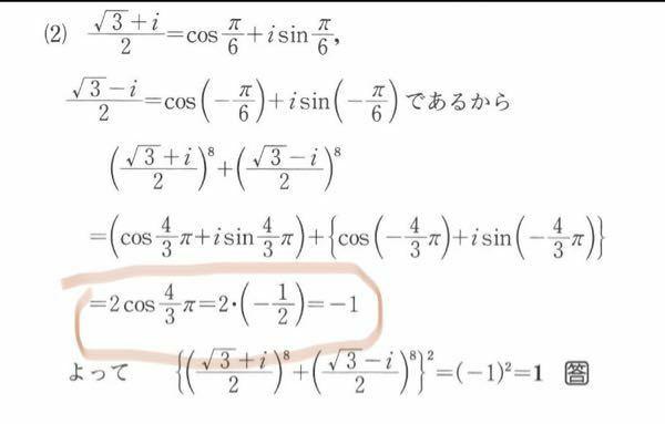 この答えで赤枠の求め方を教えてください。