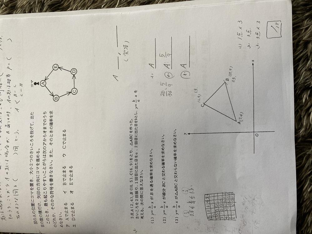 中3数学の問題です(3)の1番下の問題解説お願いします。