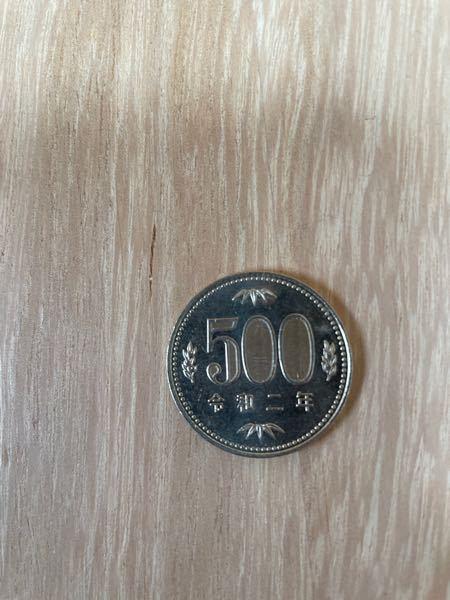 令和2年の500円玉の価値はどのくらいですか?