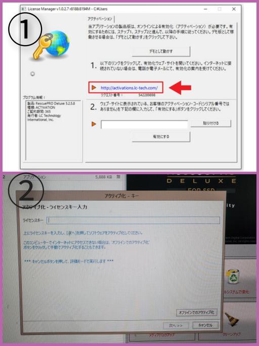 サンディスク SanDiskのエクストリームシリーズのSSDを購入しました。 特典でついてきたレスキュープロ デラックス for SSDをダウンロードし使ってみようと思いましたが、うまくいきま...