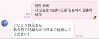 テヒョンペンの私の友人が16歳になった時にweverseで冗談でですがこの様な投稿をしたところ韓国のファンの方から、え? や、うーん、といった返信が来ました。それはなぜですか?怒っているのでしょうか? テヒョンはtxtのカンテヒョンです。 TXT