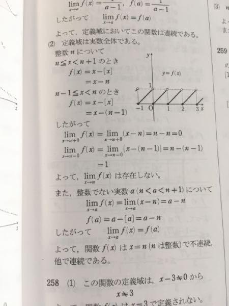 f(x)の定義域と連続性を調べる問題なのですが解説がわかりません。詳しく解説してほしいです