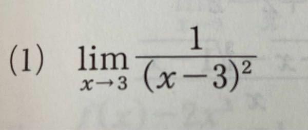 関数の極限 この式はなぜ∞になるのでしょうか? 考え方を教えて欲しいです