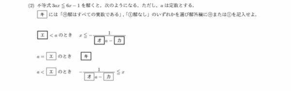 a<2のときになぜx>=1/3a-6ではなくx>=-1/3a-6なのですか?