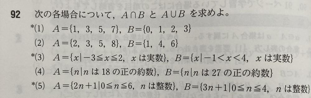 (至急) この問題92の(3).(4).(5)の解答と解説をお願いします。