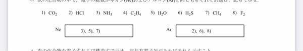 (8)のF2は電子が18個だと思うのですが、なぜArと同じなのでしょうか。