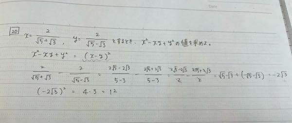 なぜ答えが合わないんでしょうか(T_T) この答えは14なんですけど、この解き方は駄目なんですか??、、、